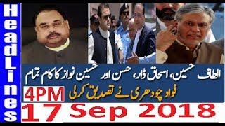 Pakistani News Headlines 4PM 17 Sep 2018 | Altaf Hussain MQM And Ishaq Dar PMLN Against Big Action