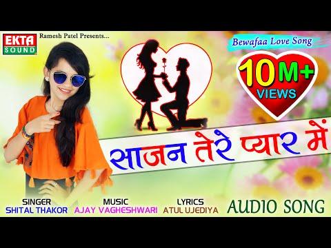 Xxx Mp4 Sajan Tere Pyar Me Shital Thakor New Hindi Audio Song Ekta Sound 3gp Sex