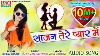 Sajan Tere Pyar Me    Shital Thakor    New Hindi Audio Song    Ekta Sound