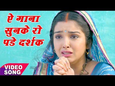 Xxx Mp4 आम्रपाली दुबे का सबसे दर्द भरा गीत Amarpali Dubey Bhojpuri Sad Songs 2017 New 3gp Sex