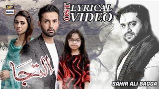 ILTIJA OST | Title Song By Sahir Ali Bhagga | With Lyrics