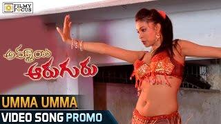 Umma Umma Video Song Trailer || Ammayi Aruguru Movie Song || Ramachandra, Ashalatha