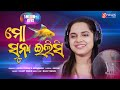 video Mo Suna Elisi - Odia Song - Cover Song - Asima Panda - Ardhendu - HD Video