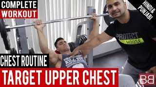 Full CHEST GYM ROUTINE that TARGETS UPPER CHEST! BBRT #21 (Hindi / Punjabi)