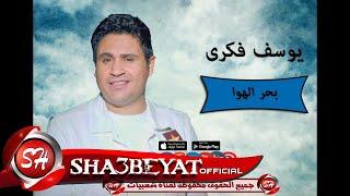 يوسف فكرى اغنية بحر الهوا 2017 حصريا على شعبيات -Yosef Fakry Ba7r Elhawa