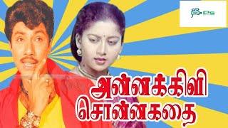 Satyaraj In & As Annakili Sonna Kathai Tamil Super Hit Full  Movie-Tamil Evergreen Movie