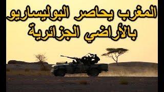 المغرب يحاصر البوليساريو بالأراضي الجزائرية
