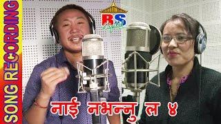 Nai Nabhannu La 4 | Song Recording | Rajesh Payal, Satyakala Rai