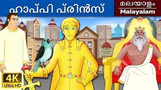 The Happy Prince In Malayalam - Fairy Tales in Malayalam - Malayalam Story - Malayalam Fairy Tales