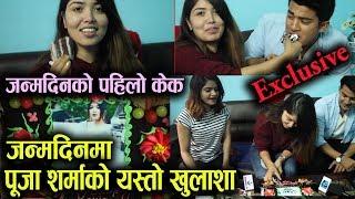 Exclusive    Pooja Sharma को जन्मदिनमा यस्तो खुलाशा    पहिलो केक Mazzako TV मा काटिन्