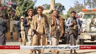 اليمن.. وثائق سرية تكشف أحوال الحوثيين