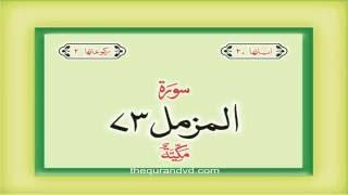 73. Surah Al Muzzammil  with audio Urdu Hindi translation Qari Syed Sadaqat Ali