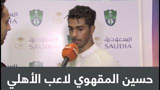 حسين المقهوي لاعب الأهلي: التعادل اليوم بطعم الخسارة