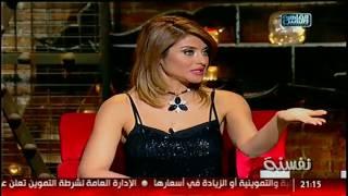 نفسنة | الارتباط جوه وبره مصر .. لو العظماء إتجوزوا مصرية .. لقاء مع محمد فرعون