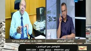 مانشيت القرموطي: دكتور علاء عيد: يرد علي موضوع صابة حالتين بالإيدز في المنصورة وأسوان