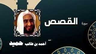القران الكريم كاملا بصوت الشيخ احمد بن طالب حميد | سورة القصص