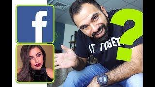 رسالة حادة الى شركة فيسبوك بخصوص تهكير حساب مينا #لؤي_ساهي