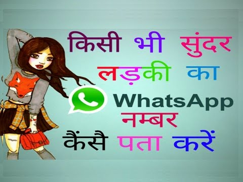 How to Get Indian Girls Whatsapp Number   For free    In Mobile