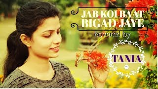 Jab koi Baat Bigad Jaye II Female Version II Covered by Tania Pati