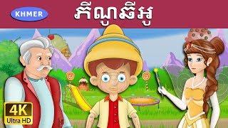 ភីណូឆីអូ - រឿងនិទានខ្មែរ - Pinocchio in Khmer - 4K UHD - Khmer Fairy Tales