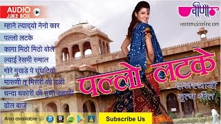 New Rajasthani DJ Songs 2016 |