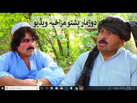 Xxx Mp4 Dozmaar New Pashto Funny Comedy Videos Clips Pashto Comedy Drama پشتو ڈرامہ مزاخیہ 3gp Sex