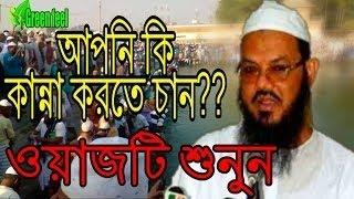 Mufti Fayzul Karim New Bangla Waz 2017 Manikganj কান্না আটকে রাখা যাবেনা  - একবার শুনুন