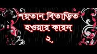 Waz By Mawlana Hasan Jamil on 07-07-17 (শয়তান বিতাড়িত হওয়ার কারন-২)