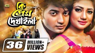 Ki Prem Dekhaila | কি প্রেম দেখাইলা | Full Movie | Bappy , Anchol , Sadek Bachhu, Bobita | HD1080p