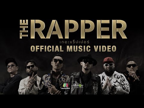 Xxx Mp4 THE RAPPER OFFICIAL MV JOEYBOY KHAN FUKKING HERO TWOPEE PMC Amp URBOYTJ 3gp Sex