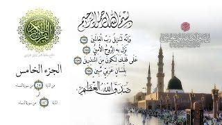 ۩ الجزء الخامس من القران الكريم - تجويد للقارئ عبد الباسط عبد الصمد