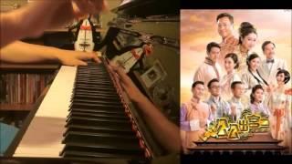 公公出宮 - 劇集主題曲 《藍天白雲》by 沈震軒 (Piano Cover by Amosdoll)