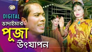 Vadaimar Puja Udjapon | Bangla Comedy | ভাদাইমার পূজা উৎযাপন | Vadaima Puja Special Series