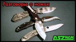 Разговоры о ножах feat. Vavuha