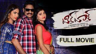 Tick Tock Telugu Full Movie | Haranath Policharla | Nishi Ganda | Mounika