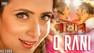 O RANI (ও রানী ) VIDEO SONG | OM | BIDYA SINHA MIM | TASIF | MOHONA | SAIKAT NASIR | JAAZ MULTIMEDIA