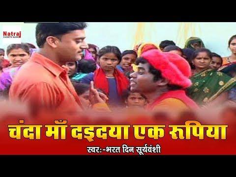 चंदा माँ दइदया एक रुपिया | Superhit Desi Bhakte Geet | Natraj Cassette Barhi