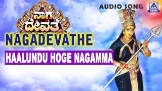 Nagadevathe -