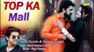 Top Ka Maal Audio Haryanvi Song | Masoom Sharma, Sheenam Katholic | Kala Kundu, Sonam Tiwari
