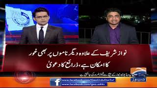 Aaj Shahzeb Khanzada Kay Sath | 11th November 2019