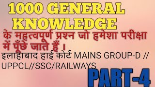 1000 most important questions of GS part-4//High court GROUP-D mains