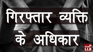 गिरफ्तार व्यक्ति के अधिकार   Rights of Arrested Person in Hindi By Ishan Sid