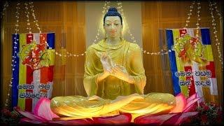 බුදු ගුණ මෛත්රී භාවනාව | Budu Guna Maithree Bhavanawa
