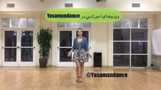 Amoozesh raghse Irani- Aroose Mahtab- Session 1 آموزش رقص ایرانی عروس مهتاب جلسه اول