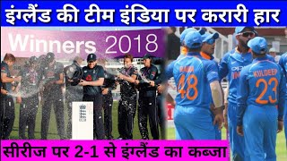 Highlights : England beat India by 8 wickets, win series 2-1: As it happened