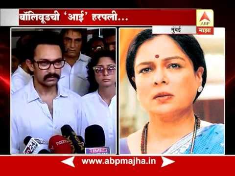 Xxx Mp4 मुंबई प्रख्यात अभिनेत्री रीमा लागू यांचं निधन बॉलिवूडवर शोककळा 3gp Sex