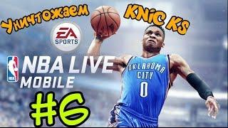 Прохождение Игры NBA Live Mobile#6 Уничтожаем KNICKS!!!