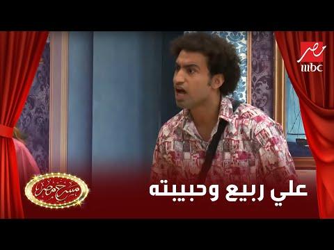 مسرح مصر - على ربيع : خلاص نسيتني .. اومال عايزة تتجوزى ليه !!