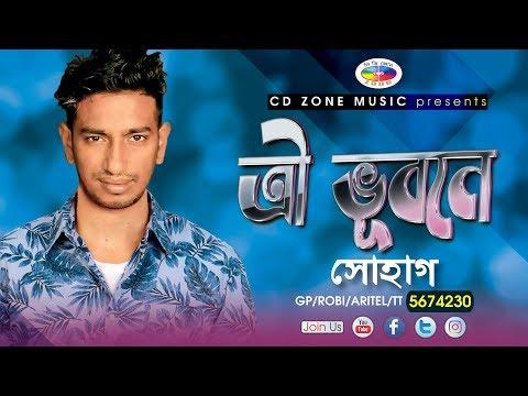 Xxx Mp4 Tri Vubone ত্রী ভুবনে Shohag Bangla New Song 2019 3gp Sex