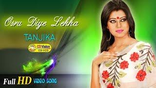 Osru Diya likha A gan | Shohagini (2016) | HD Music Song | Tanjika | CD Vision